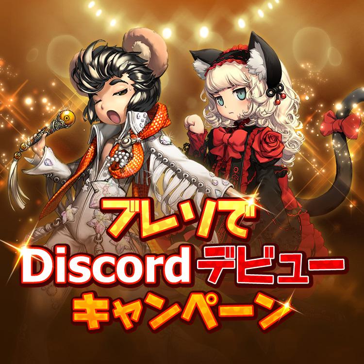 ブレソでDiscordデビュー!キャンペーン