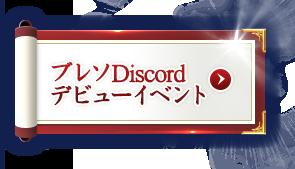 ブレソDiscordデビューイベント
