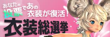 3周年記念イベント「衣装総選挙」
