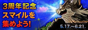 3周年記念インゲームイベント(スマイル)
