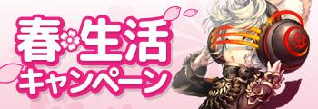 春生活キャンペーン