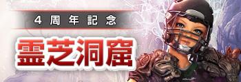 4周年記念霊芝洞窟~キノコを取り戻せ!~