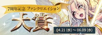 7周年記念ファンクリエイション大賞