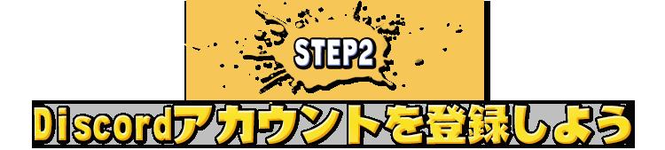 STEP2 Discordアカウントを登録しよう