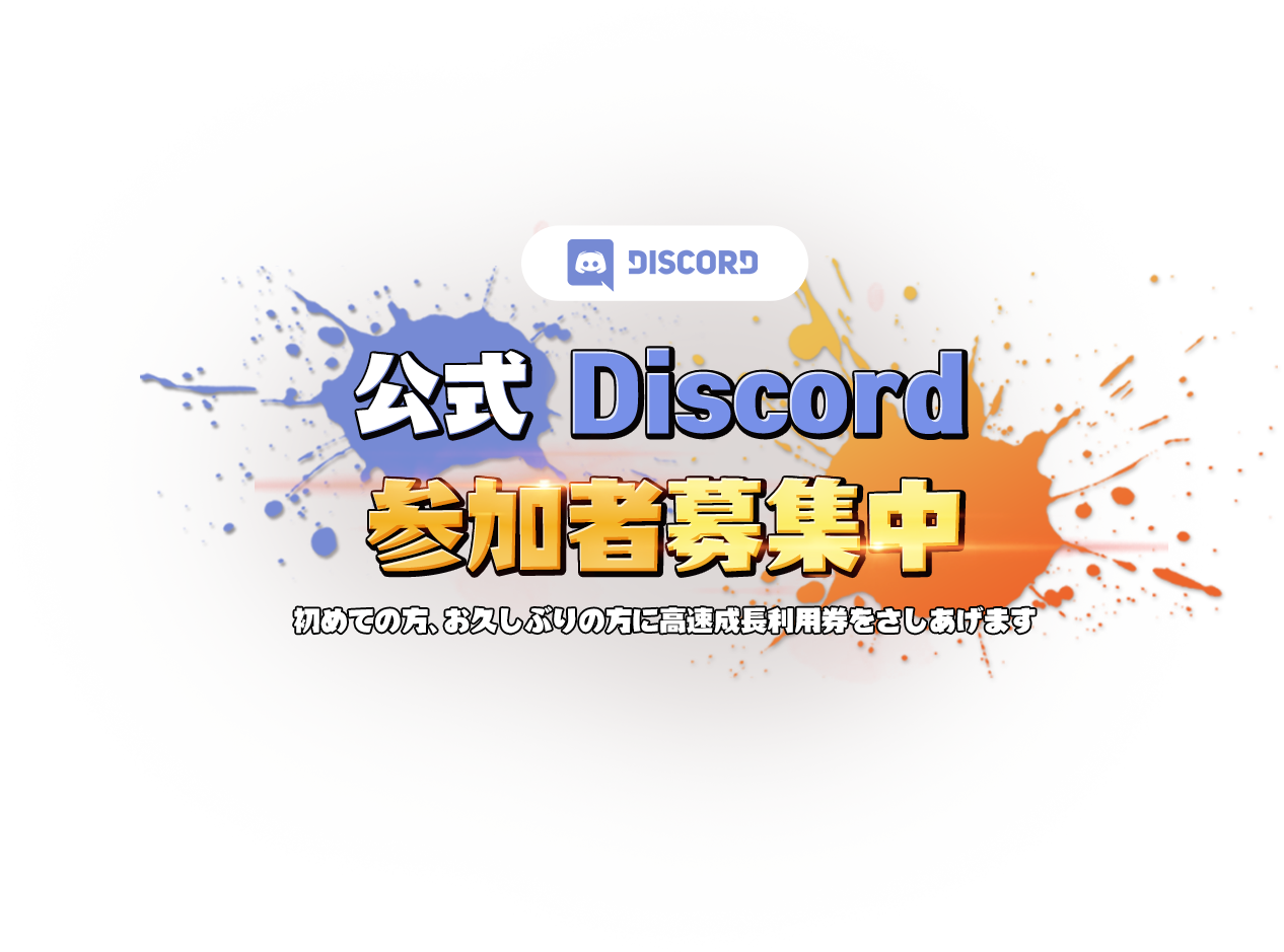 公式Discord参加者募集中!