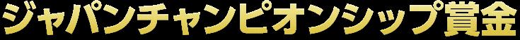 ジャパンチャンピオンシップ賞金