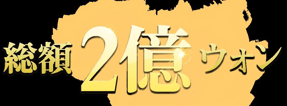 総額2億ウォン