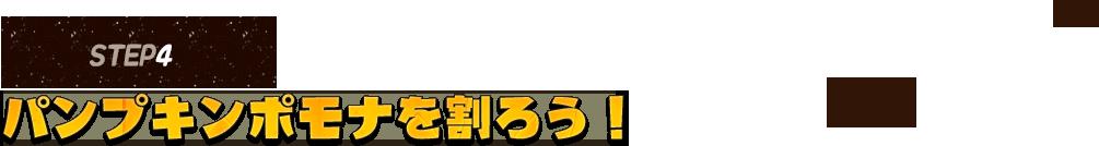 [STEP4]パンプキンポモナを割ろう!