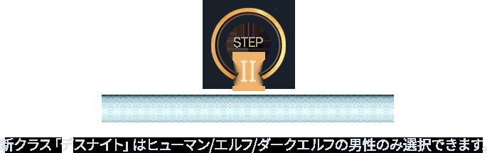 STEP2 種族、性別、クラスを選ぶ