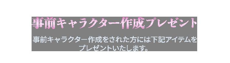 事前キャラクター作成プレゼント