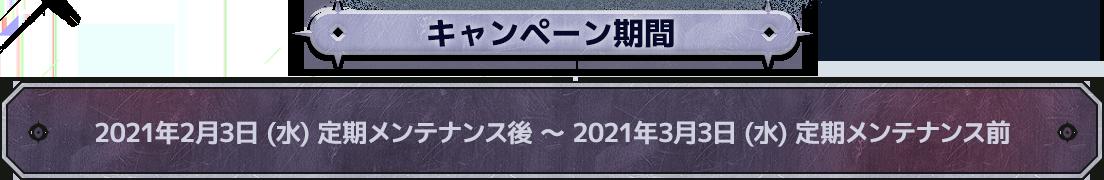 2021年2月3日(水) 定期メンテナンス後 ~ 2021年3月3日(水) 定期メンテナンス前
