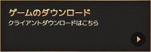ゲームのダウンロード