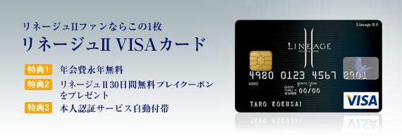 リネージュII VISAカード