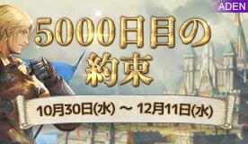 5000日目の約束