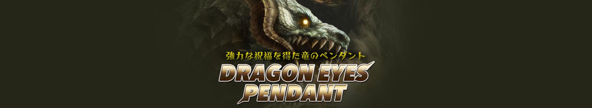 DRAGON EYES PENDANT