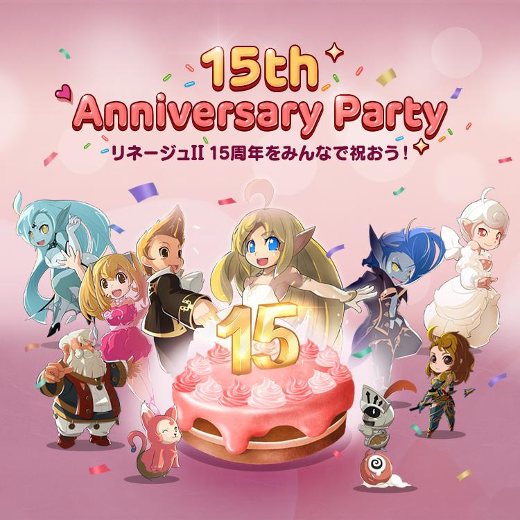 「15th Anniversary Party」ライブクラシック同時開催☆