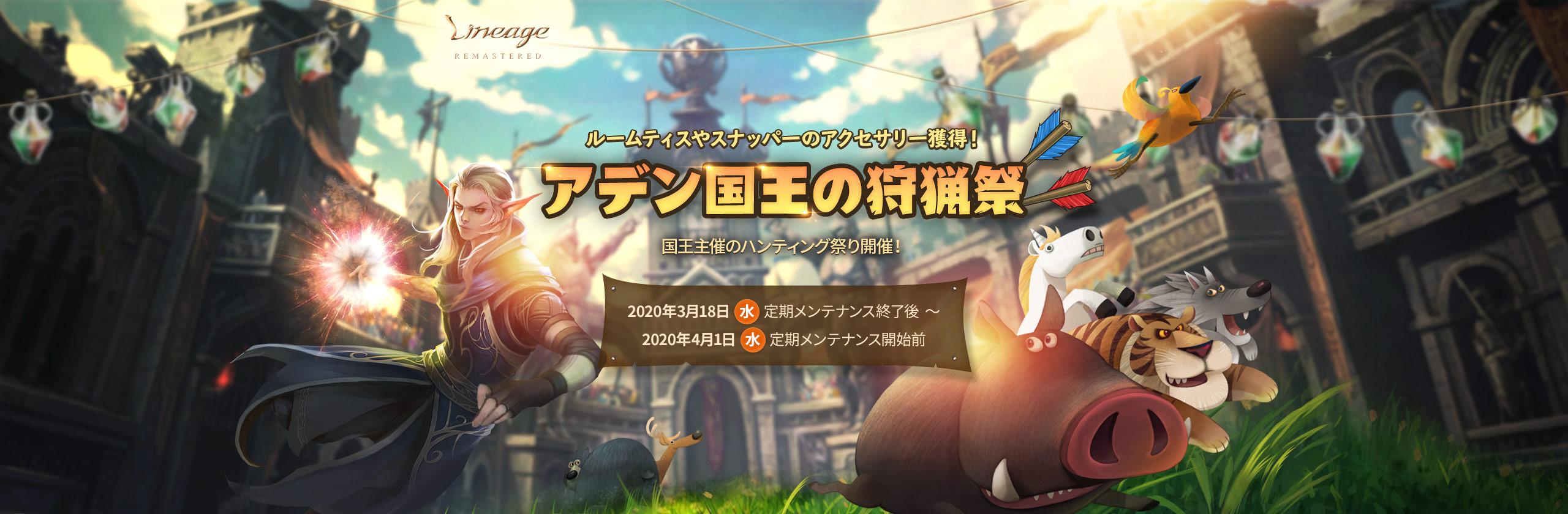 アデン国王の狩猟祭