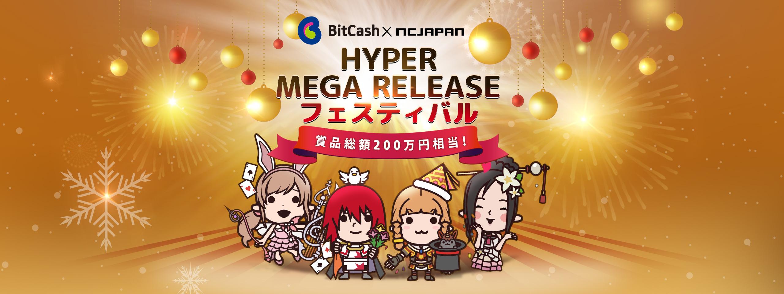 Hyper Mega Releaseフェスティバル