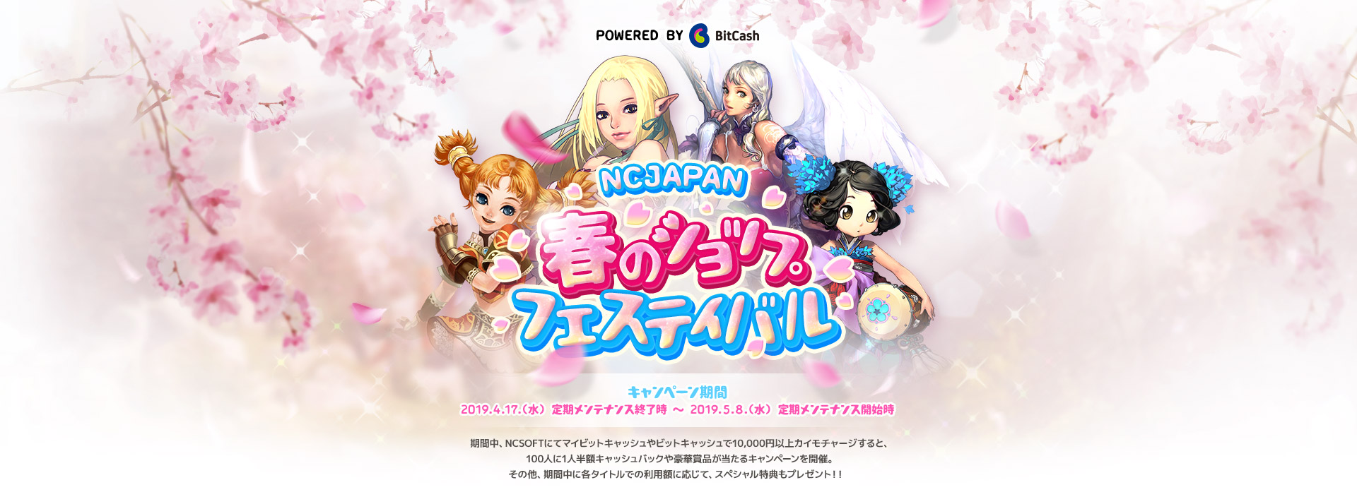 NCJAPAN春のショップ フェスティバル