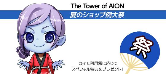 タワー オブ アイオン
