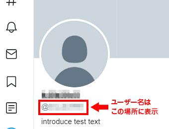 ユーザー名の表示場所説明