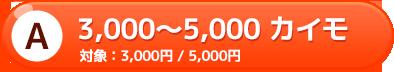 A 3,000~5,000カイモ