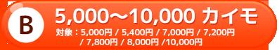 B 5,000~10,000カイモ