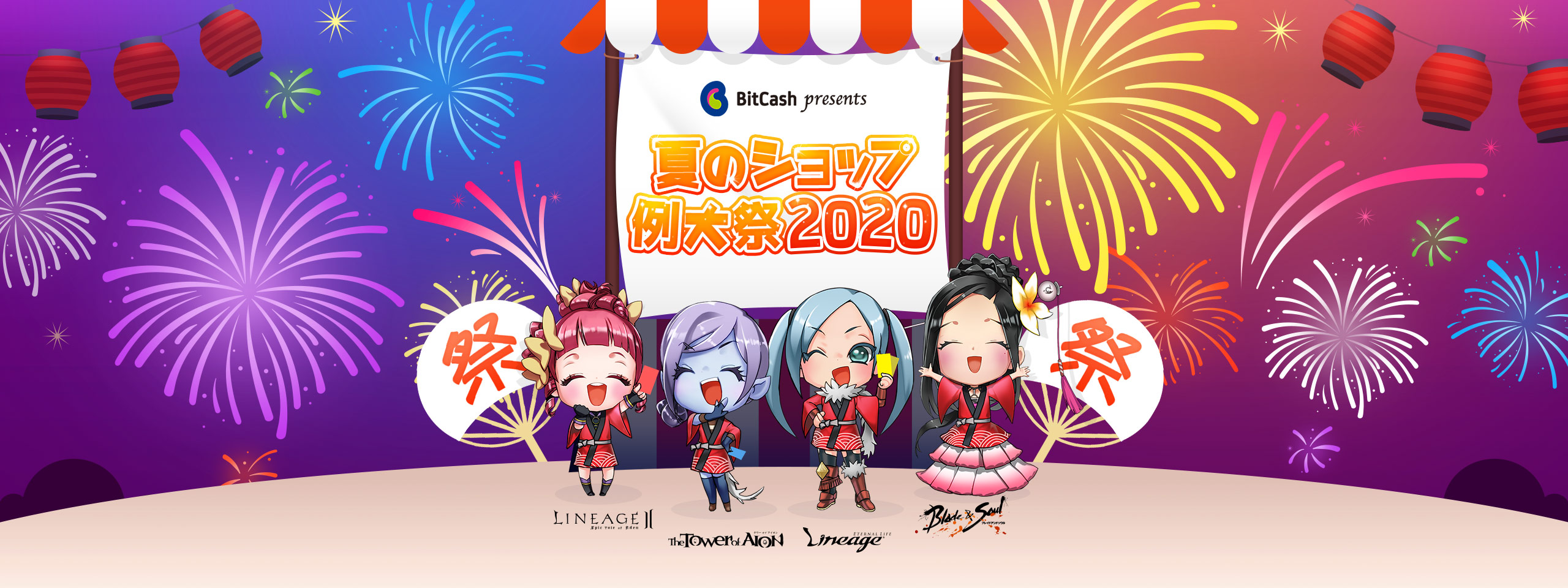 夏のショップ例大祭2020