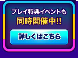プレイ特典イベントも同時開催中!!