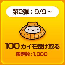 第二弾:9/9~ 100カイモを受け取る 限定数:1,000