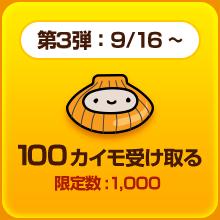 第三弾:9/16~ 100カイモを受け取る 限定数:1,000