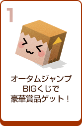 オータムジャンプBIGくじで豪華賞品ゲット!