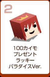 100カイモプレゼントラッキーパラダイスVer.