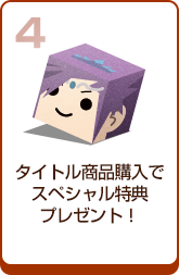 タイトル商品購入でスペシャル特典プレゼント!