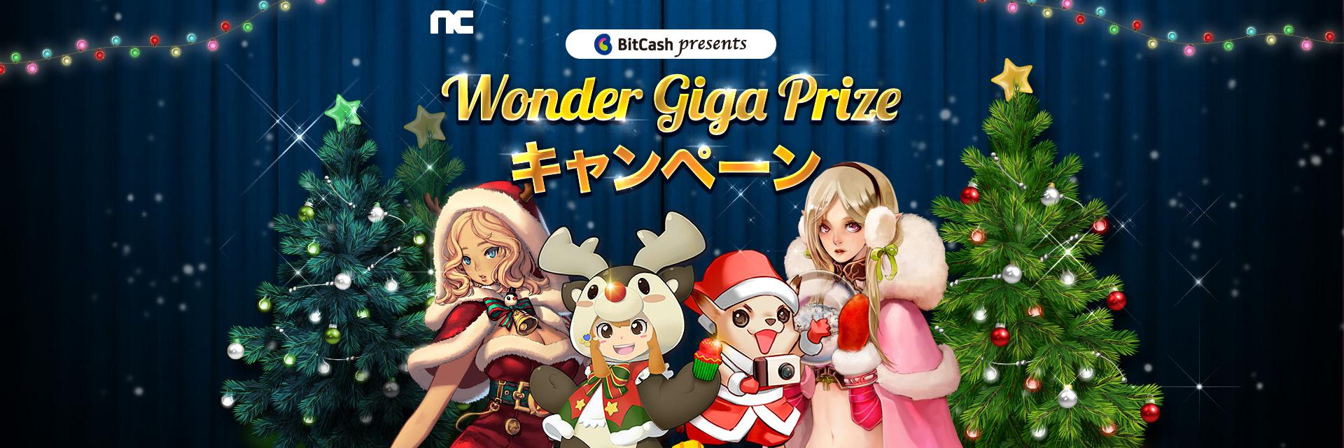 Wonder Giga Prizeキャンペーン