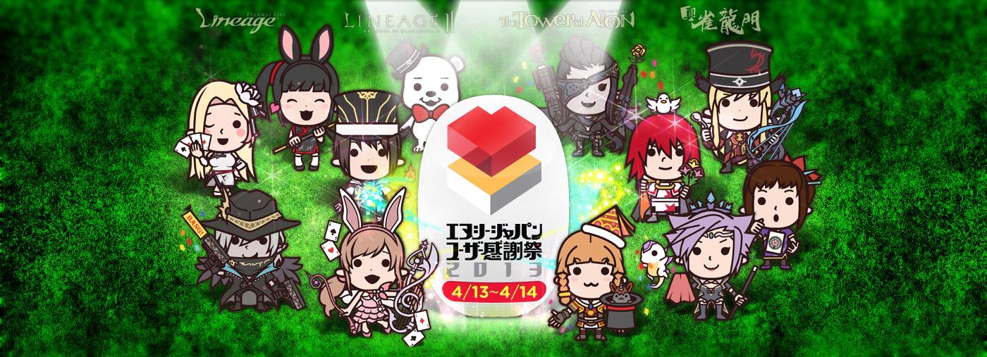 エヌシージャパンユーザー感謝祭2013