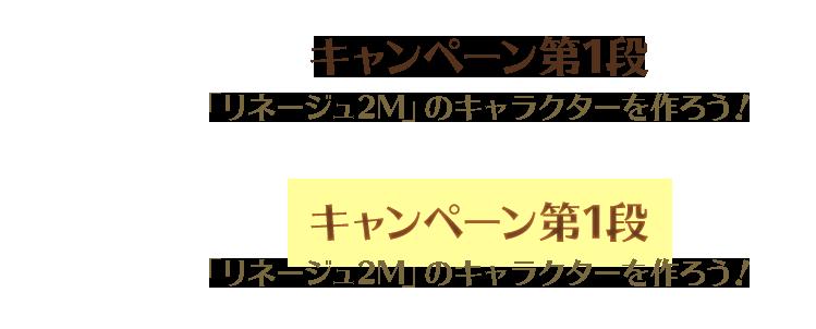キャンペーン第1段「リネージュ2M」のキャラクターを作ろう!