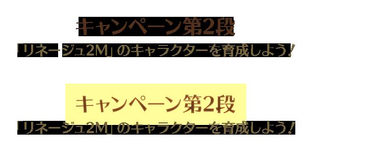 キャンペーン第2段「リネージュ2M」のキャラクターを育成しよう!