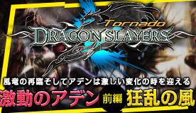 DRAGON SLAYERS3 激動のアデン(前編) Update