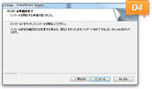 install screen shot
