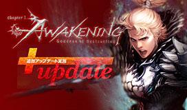 Chapter1 Awakening 追加アップデート