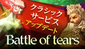 Battle of tears
