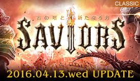 SAVIORS 古の塔と新たなる力
