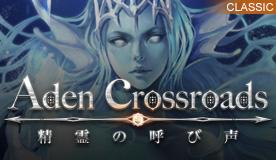Aden Crossroads 精霊の呼び声