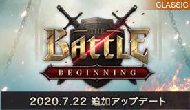 THE BATTLE BEGINNING 追加アップデート