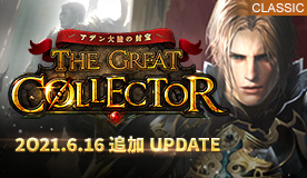 The Great Collector -アデン大陸の財宝-