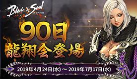 90日龍翔会 名誉セット