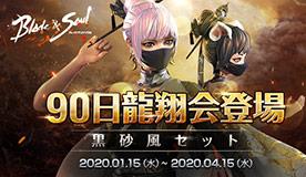 90日龍翔会
