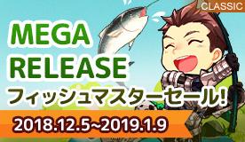 Mega Release フィッシュマスター(Classic)