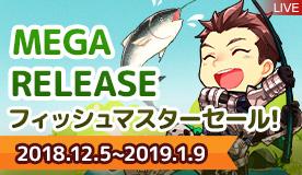 Mega Release フィッシュマスター(Live)
